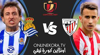 مشاهدة مباراة أتلتيك بيلباو وريال سوسييداد بث مباشر اليوم 03-04-2021 في كأس ملك إسبانيا 2020