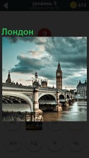 Через речку перекинут мост и видна башня с часами в Лондоне
