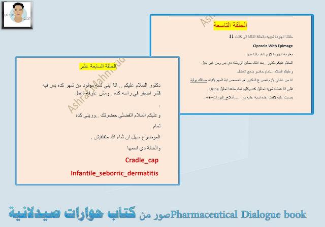 Pharmaceutical Dialogue bookصور من كتاب حوارات صيدلانية
