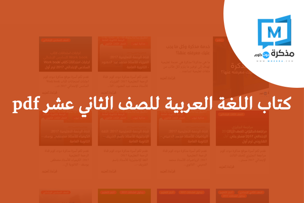 كتاب اللغة العربية للصف الثاني عشر pdf