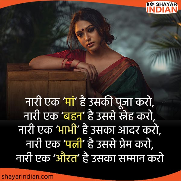नारी का सम्मान करो - Hindi Quotes Status Thoughts for Womens(Mahila)