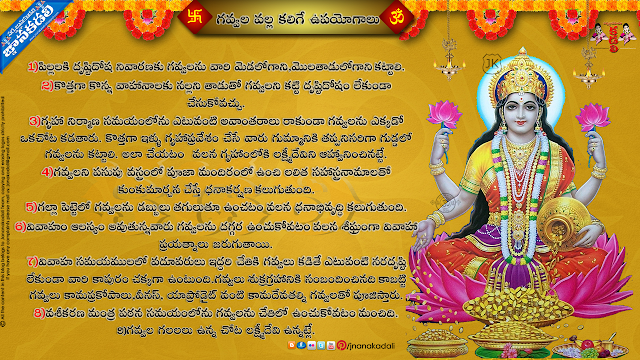 Significance Of Lakshmi Sea Shells,friday laxmi pooja with laxmi gavvalu for wealth and prosperity,How Pasupu Gavvalu Make you RichSri Maha Lakshmi Gavvalu,Lakshmi Kataksham process in telugu,Significance Of Maha Lakshmi pasupu Gavvalu in telugu,use of lakshmi gavvalu at home in telugu,where to keep home to get money sufficiently in our daily routine dharmasandeham in telugu