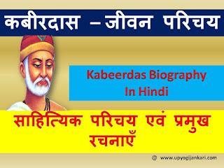 कबीरदास का जीवन परिचय  , Kabirdas Biography In Hindi