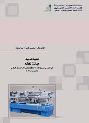 مبادئ التحكم (هيدروليك ونيوماتيك) pdf
