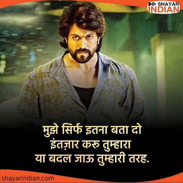 2 Lines Sad Status Shayari in Hindi : Badal Jana, Intezaar
