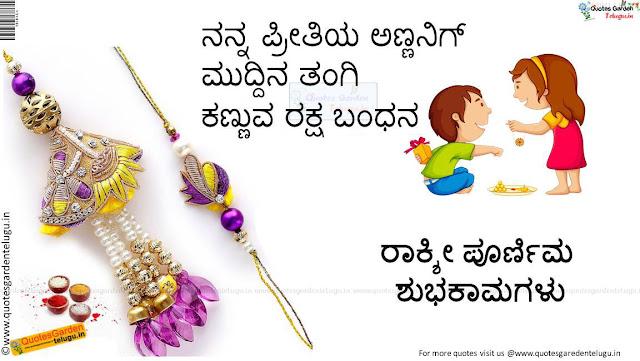 Best Rakshabandhan Rakhi Greetings Quotes in Kannada 961