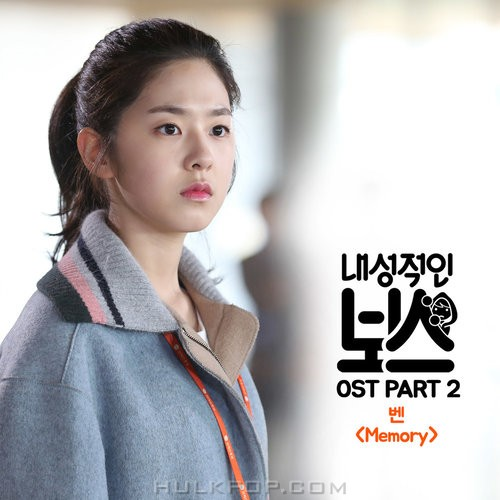 BEN – Introverted Boss OST Part.2