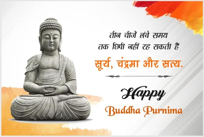 Buddha Purnima Quotes Hindi   Pics For Whatsapp & Facebook