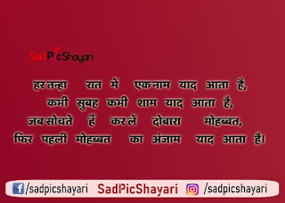 sad girl shayari in hindi
