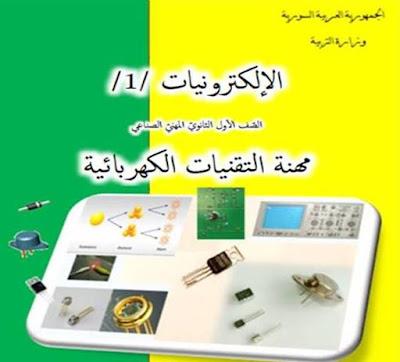 كتاب رائع في الالكترونيات للمبتدئين pdf