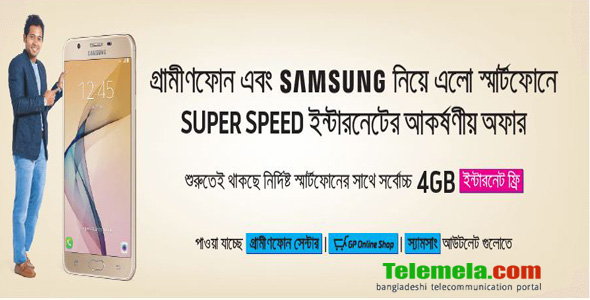 grameenphone samsung J A series bundle