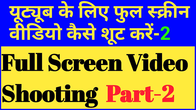 Full Screen Video Kaise Banaye 2019 | How To Record Full Screen Video On Mobile