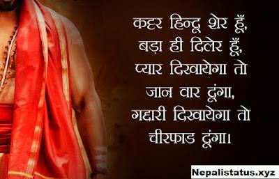 Kattar-Hindu-Status-images-in-hindi-for-whatsapp