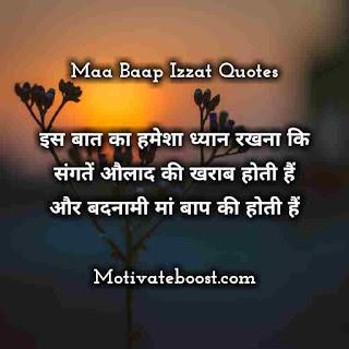 Best maa baap ki izzat quote in hindi