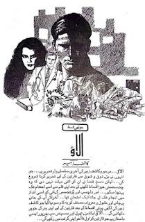 Aalo Episode 4 By Kashif Zubair Urdu Novel Free Download Pdf