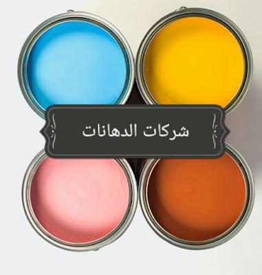 ما هي أفضل شركات الدهانات في السعودية؟