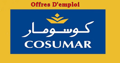شركة كوسومار COSUMAR تفتح باب الترشيح للشباب حاملي الدبلومات في عدة تخصصات