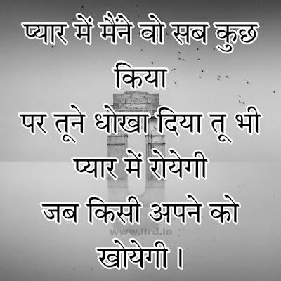 Pyar Mohabbat Sab Dhokha Hai Shayari Image