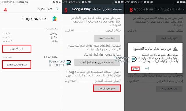 حل مشكلة التنزيل معلق من جوجل بلاي
