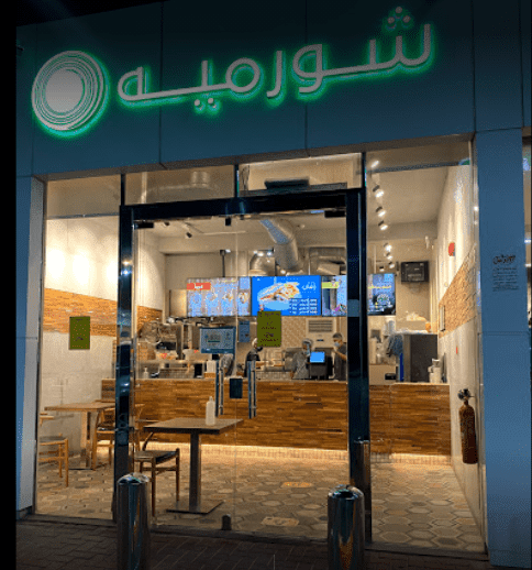 مطعم شورميه المبرز