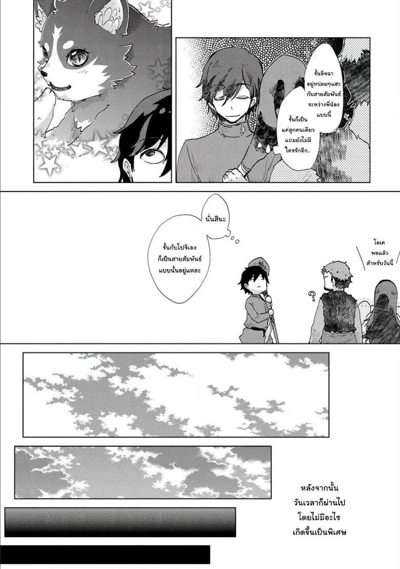 Yuukyuu no Gusha Asley no, Kenja no Susume - หน้า 32