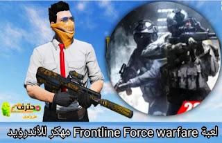 تحميل لعبة حرب قوة الخطوط الأمامية ontline Force warfare آخر إصدار للأندرويد