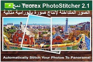 Teorex PhotoStitcher 2.1 دمج الصور المتداخلة لإنتاج صورة بانورامية مثالية
