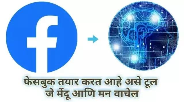 फेसबुक टूल, जे आपला मेंदू वाचू शकते, जाणून घ्या संपूर्ण माहिती Facebook tool - read human brain