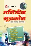 Upkar Ganitiya Sutra eBook Download in Hindi