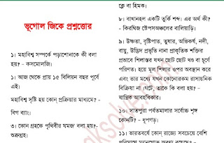 Geography GK  Questions With Answer PDF in Bengali