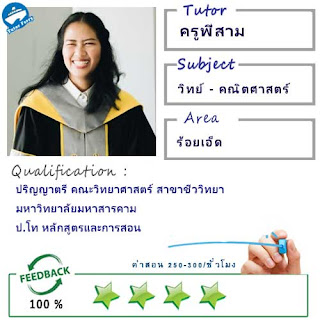 ครูพี่สาม (ID : 13823) สอนวิชาวิทยาศาสตร์ ที่ร้อยเอ็ด