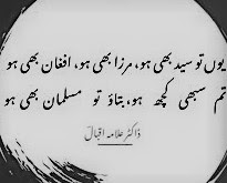 Allama Iqbal poetry in hd