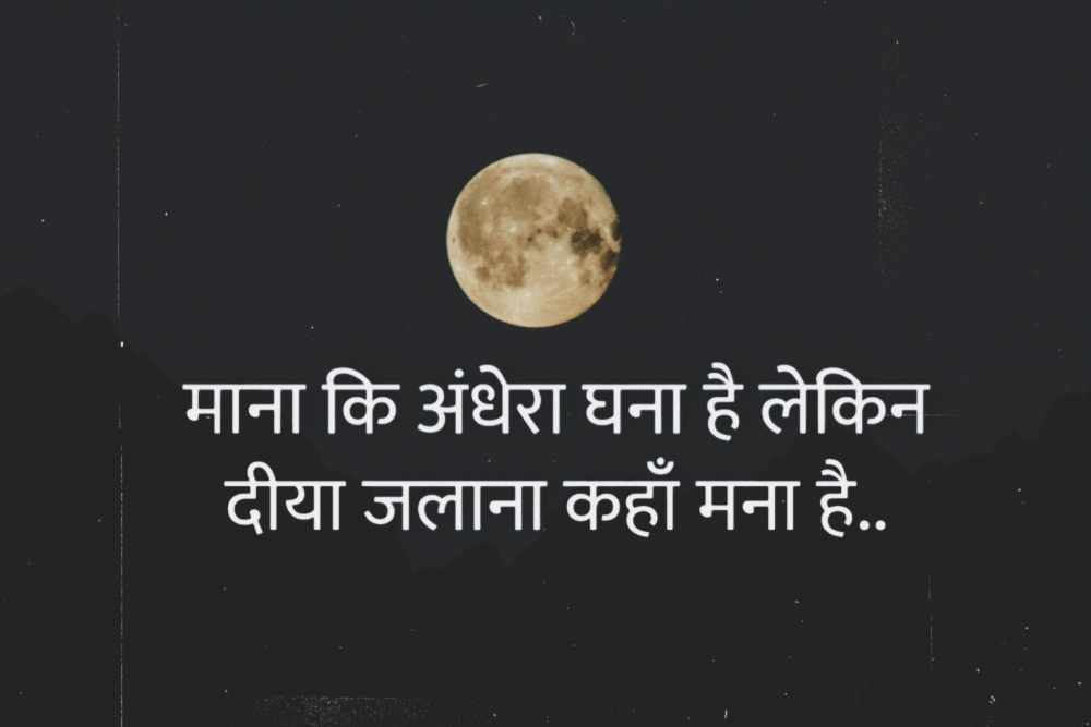 One line motivational quotes in hindi