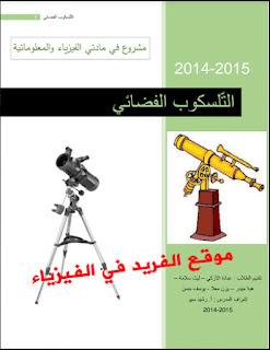 تحميل كتاب التلسكوب الفضائي pdf ، معلومات عن التلسكوب ، تركيب التلسكوب ، فوائد التلسكوب ، أجزاء التلسكوب ، أنواع عدسات التلسكوب ، التلسكوب الكاسر