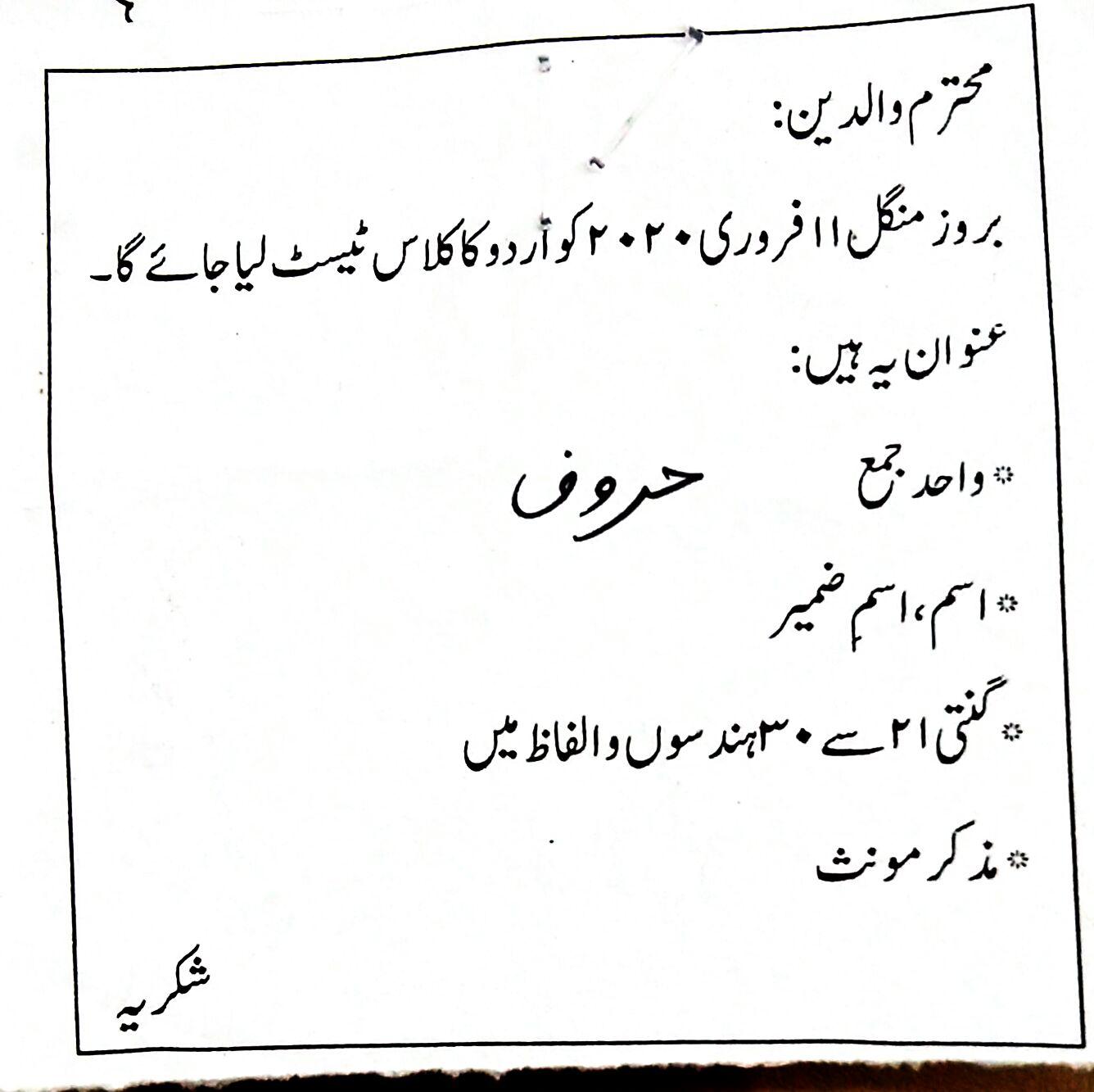 Urdu Revision Worksheets