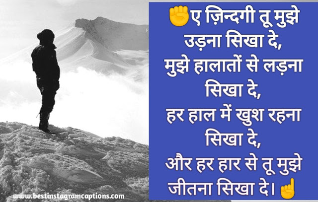shayari for motivation