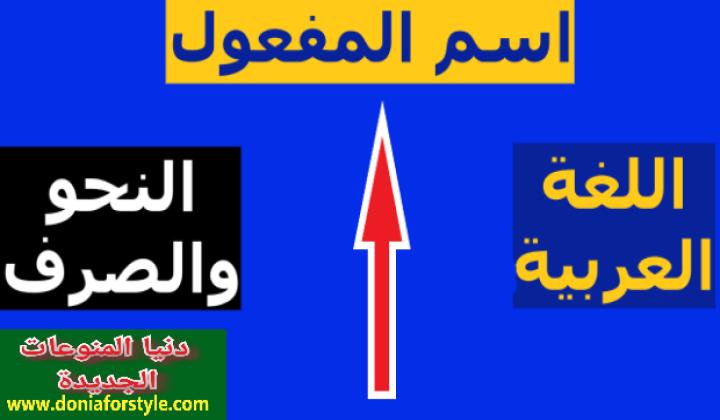 شرح درس اسم المفعول فى النحو والصرف | قواعد ودروس اللغة العربية