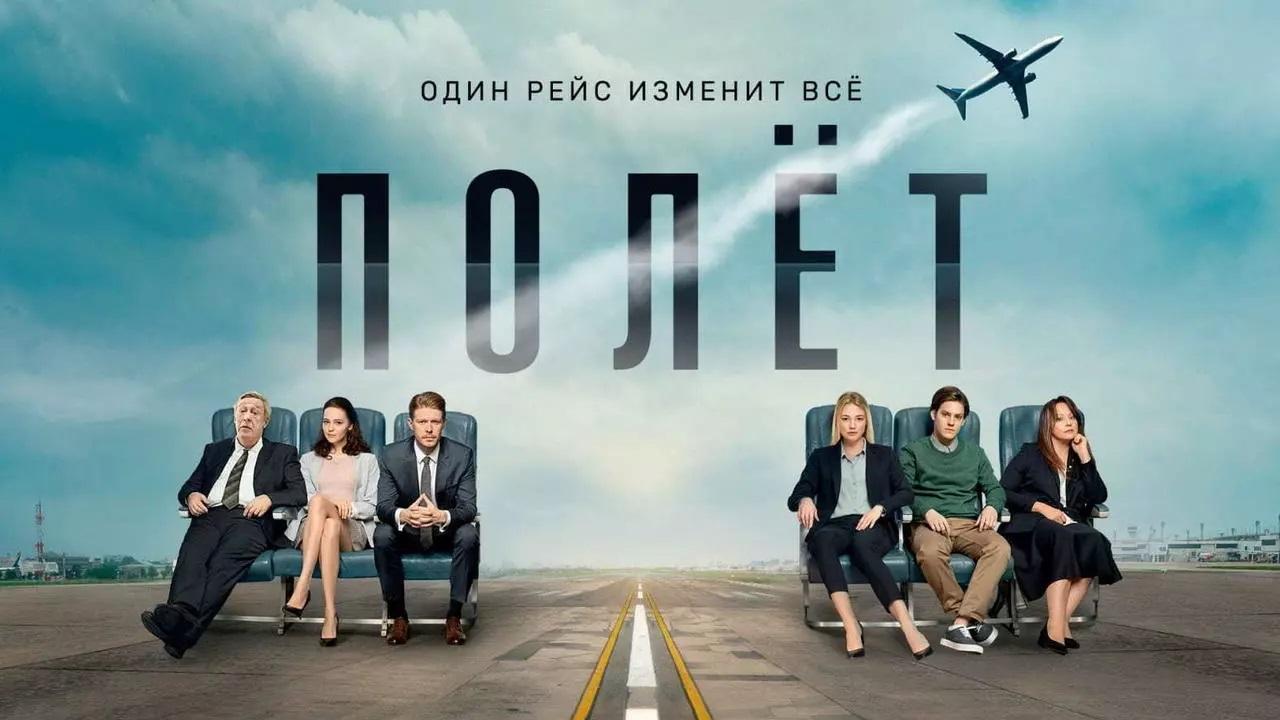 """Музыка из сериала """"Полёт"""""""
