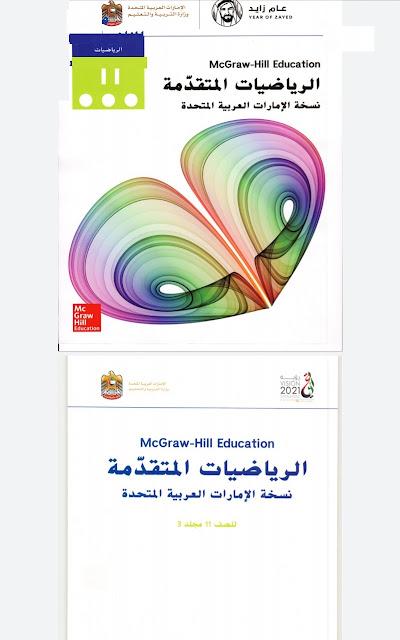 كتاب الرياضيات المجلد 3 في الرياضيات للصف الحادي عشر الفصل الثالث