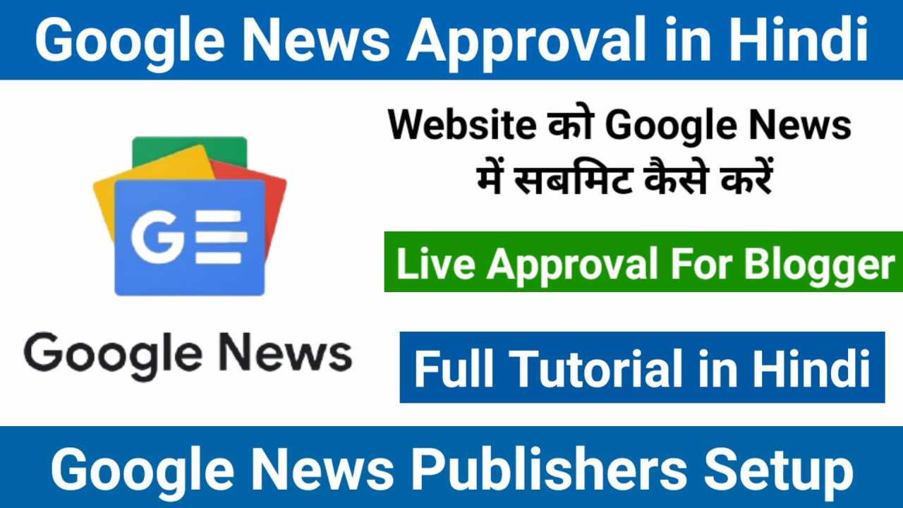 How to Submit Your Blogger Website  to Google News