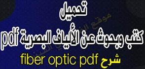 تحميل كتب وبحوث عن الألياف الضوئية شرح fiber optic pdf، ftth