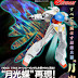 P-Bandai: HGCC Turn A Gundam Moonlight Butterfly Effect Part - Promo Images