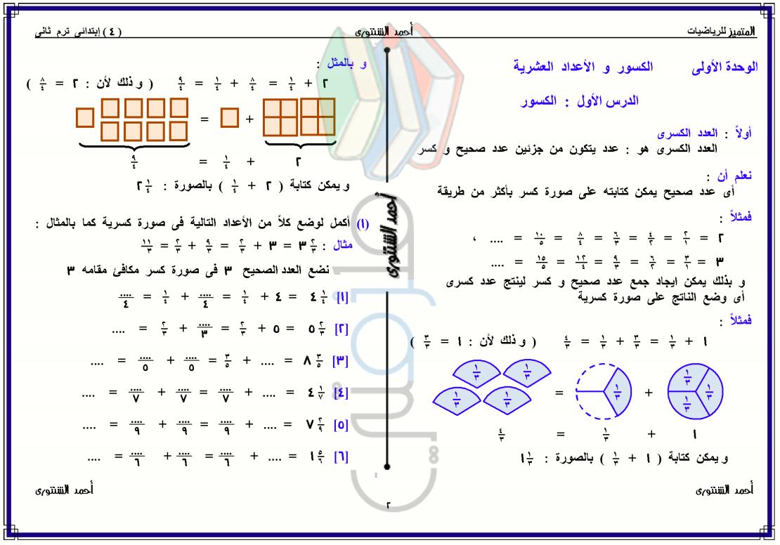 مذكرة رياضيات الصف الرابع الابتدائي ترم ثاني 2020  مذكرة رياضيات الصف الرابع الابتدائي الترم الثاني  مذكرة رياضيات صف رابع ترم ثاني  مذكرة رياضيات الصف الخامس الابتدائي الترم الثاني  منهج الرياضيات للصف الرابع الابتدائي الترم الثاني 2019  منهج الرياضيات للصف الرابع الابتدائي الترم الثاني 2020  ملزمة رياضيات للصف الرابع الابتدائي  مذكرات الصف الرابع الابتدائي الترم الثاني 2020