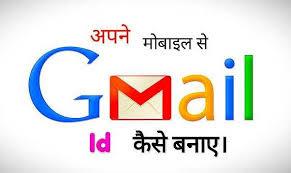 gmail id कैसे बनाये हिंदी में पूरी जानकारी