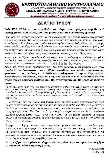 ΕΡΓΑΤΙΚΟ ΚΕΝΤΡΟ ΛΑΜΙΑΣ - ΔΕΛΤΙΟ ΤΥΠΟΥ