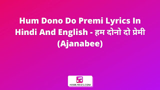 Hum Dono Do Premi Lyrics In Hindi And English - हम दोनो दो प्रेमी (Ajanabee)