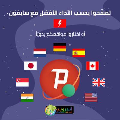 سايفون برو, تطبيق Psiphon Pro, Psiphon Pro APK, تطبيق VPN مجاني