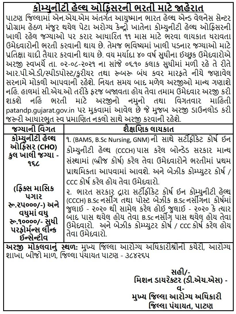 District Health Society Patan Recruitment 2021