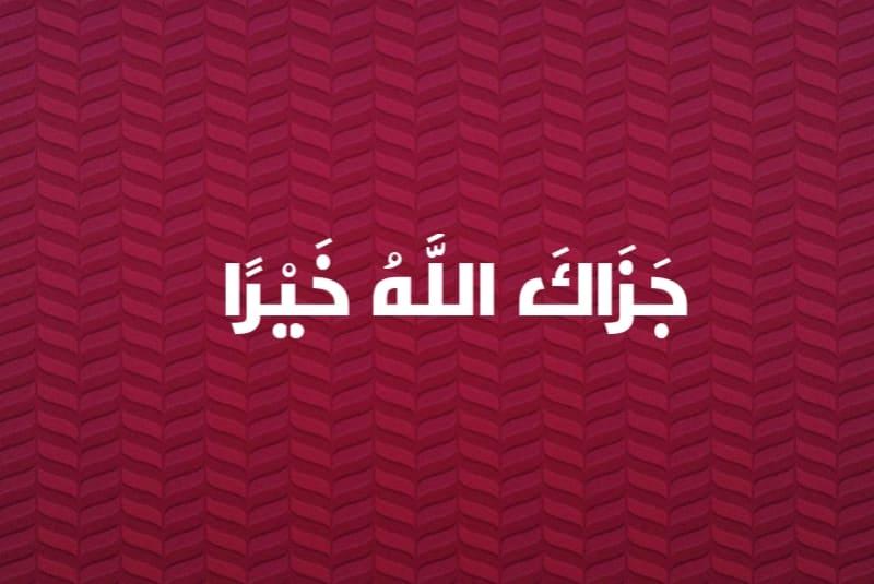 Bolehkah Membalas Jazakallah Khairan hanya dengan 'Waiyyak'?