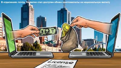 В отделениях почты Хорватии стал доступен обмен криптовалюты на национальную валюту